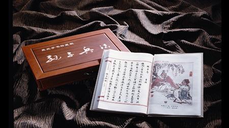 真丝彩印孙子兵法(乙种本)精装书