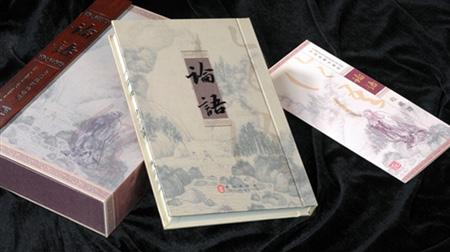 真丝彩印论语(中文)精装书