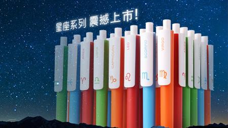 星座系列中性笔