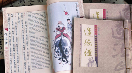《道德经》线装版丝绸邮票珍藏册