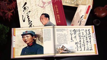毛泽东诗词手迹丝绸邮票珍藏本