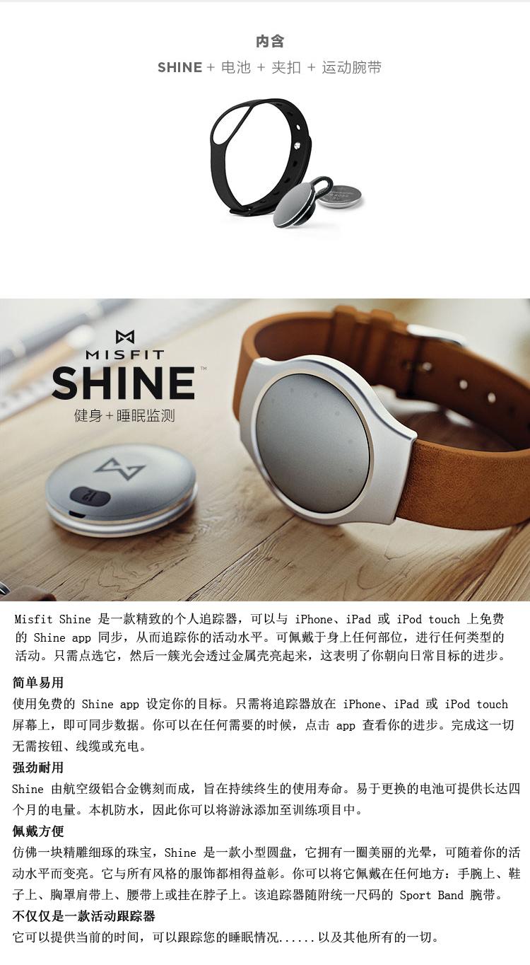 Misfit Shine 智能手环 无需充电 航空铝合金防水运动睡眠蓝牙手表记步器 黑色