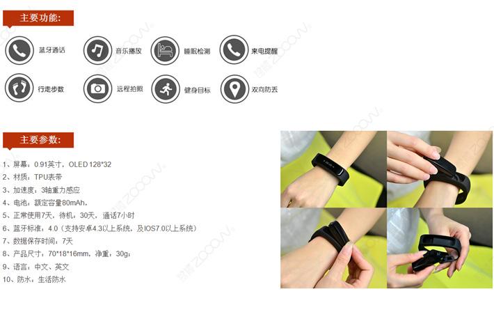 Q6智能手环