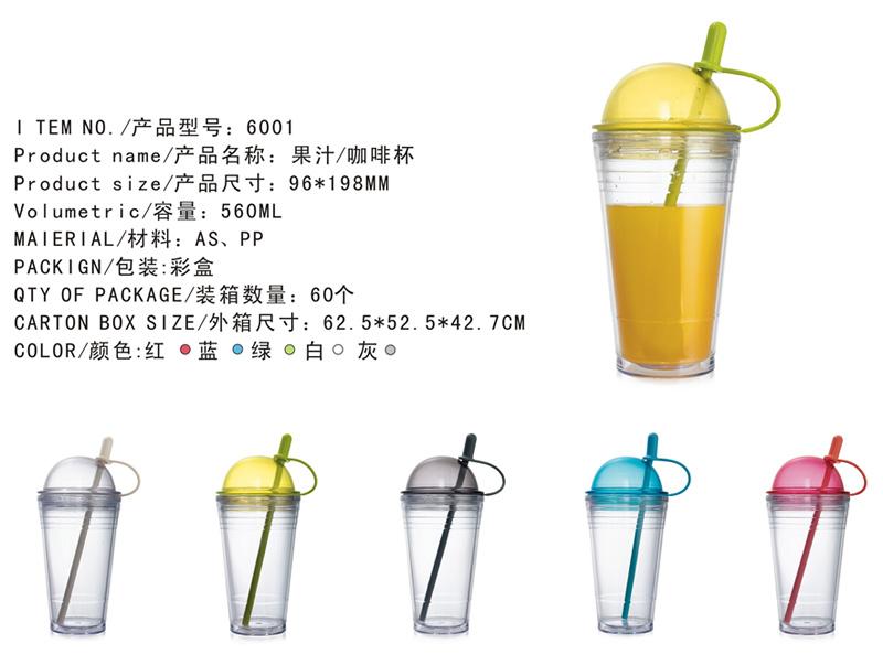 果汁杯、咖啡杯