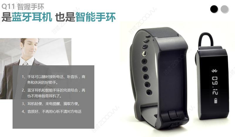 Q11智能手环