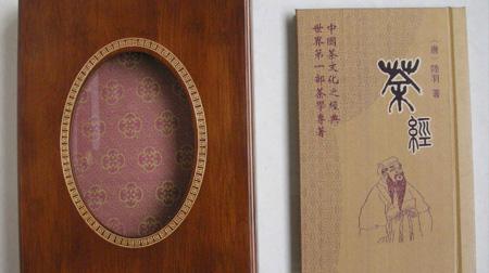 全真丝织锦版《茶经》