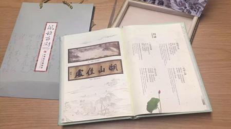 风雅西湖邮票册