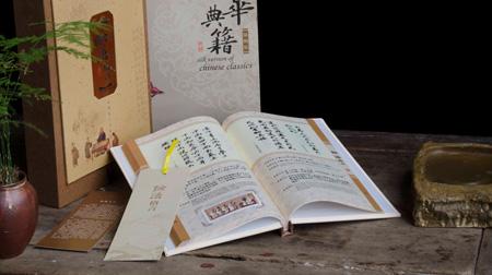 丝绸版中华典籍论语格言
