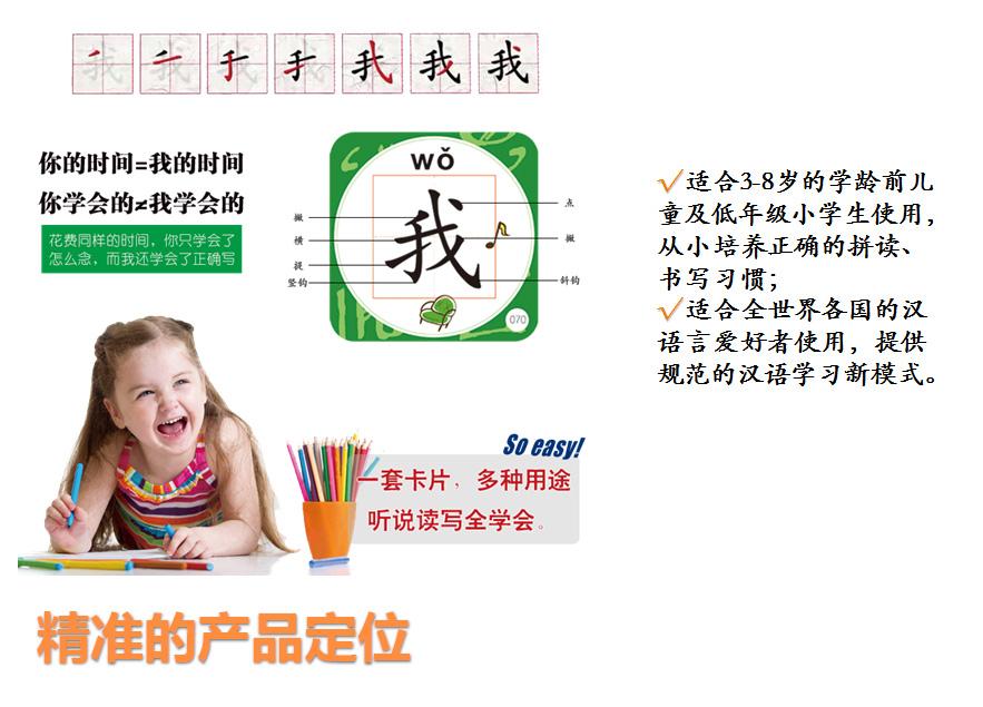 儿童早教AR智能有声识字卡