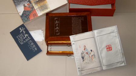 世界首部真丝织锦图书《孙子兵法》