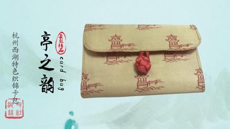 亭之韵丝绸卡包