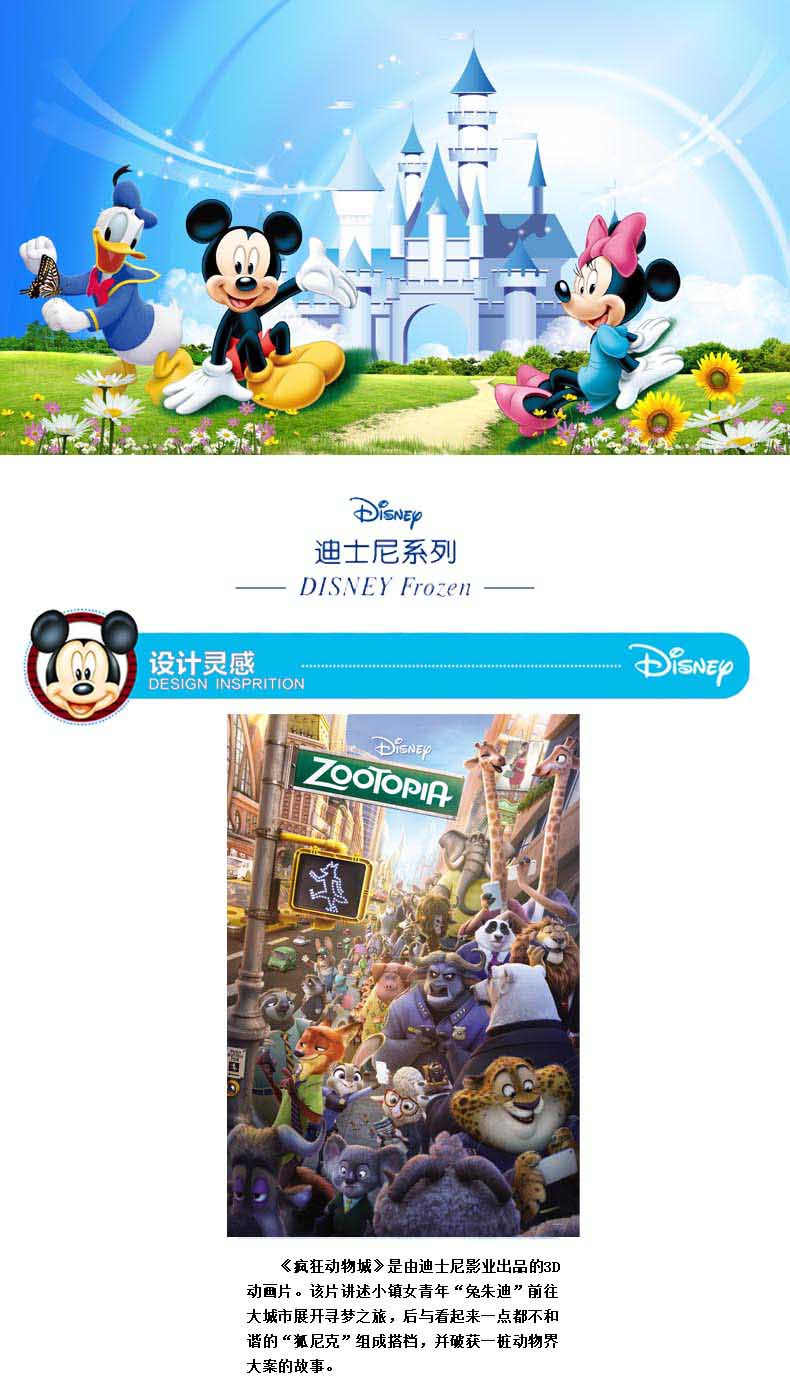迪士尼疯狂动物城云毯_杭州全全礼品有限公司