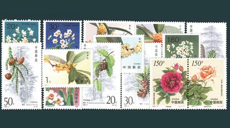 中国邮票十年大全(一)1990-1999