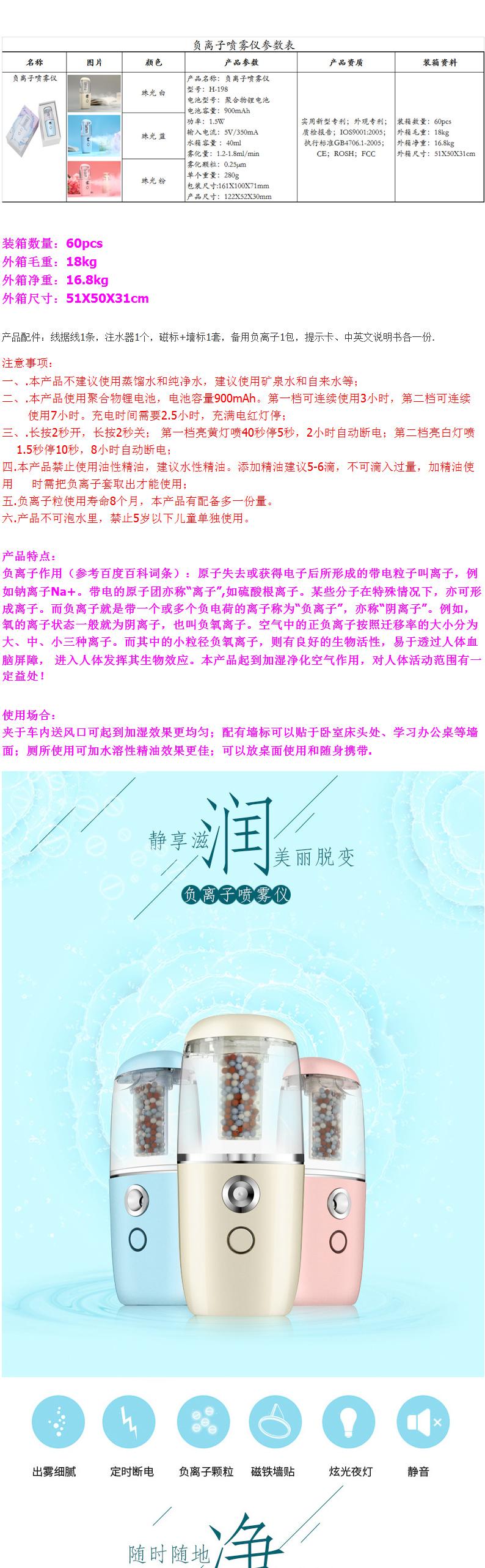 实物负离子补水喷雾仪 蒸脸器加湿器 雾化美容仪 USB充电款带车标