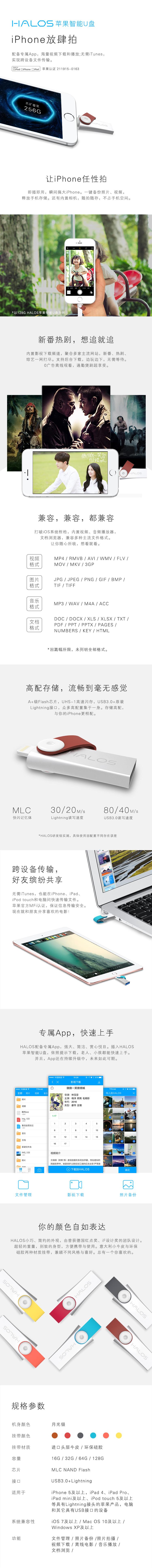 Halos 苹果智能U盘 手机U盘32G 苹果官方MFI认证