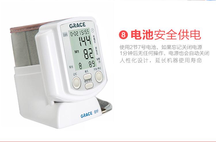 电子血压计GM-930 腕式全自动加压血压计 家用血压测量仪