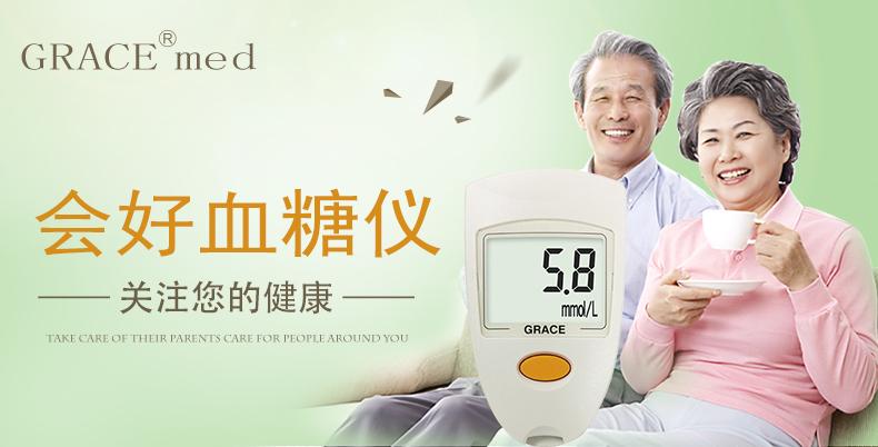 台湾进口 会好袖珍型血糖测试仪家用测血糖