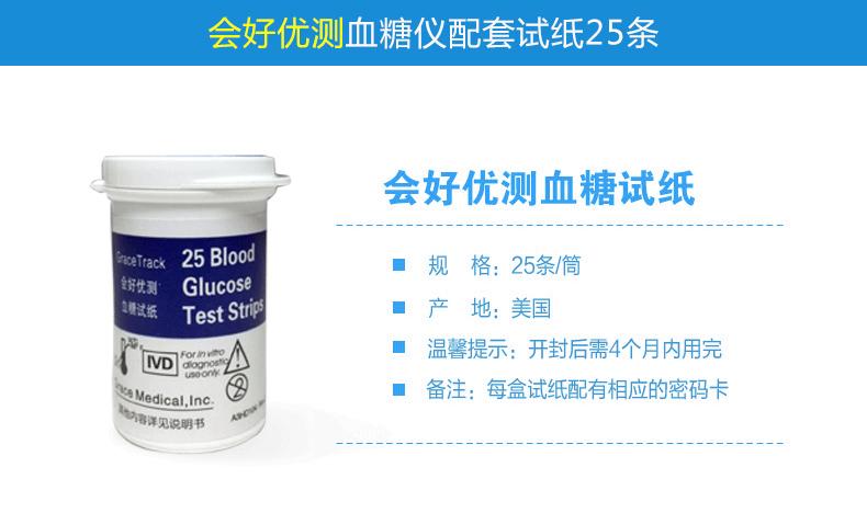 美国进口 会好优测型血糖仪家用血糖测试仪 送50条血糖试纸测血糖