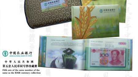 农业银行【第五套人民币丝绸小册】