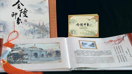 万事利丝绸邮票珍藏册《金陵印象》