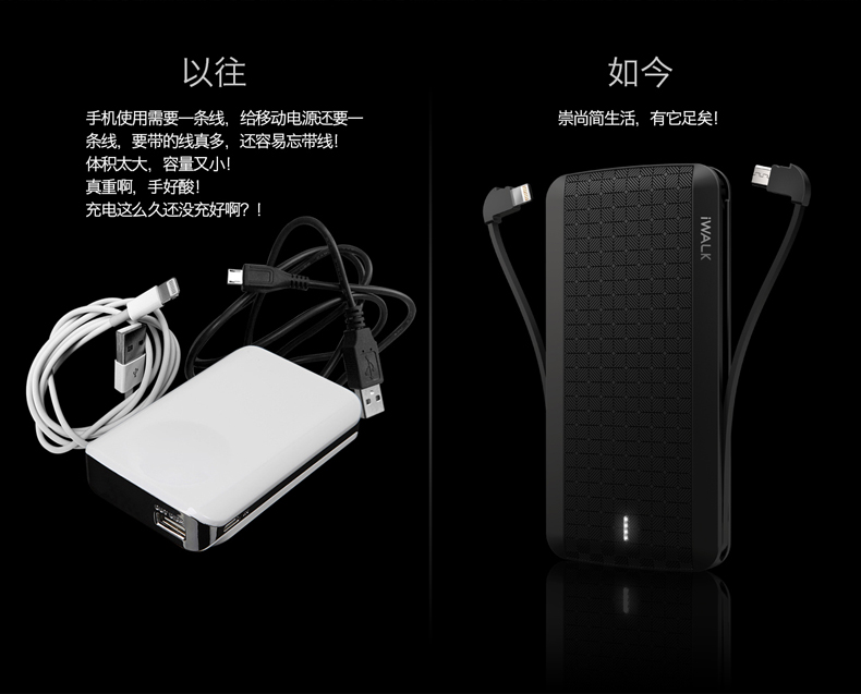 iWalkT08充电宝苹果专用iphone5/6S/7PLUS超薄聚合物带线移动电源