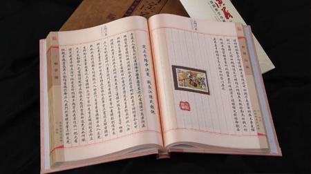 万事利丝绸邮票珍藏书《三国演义》