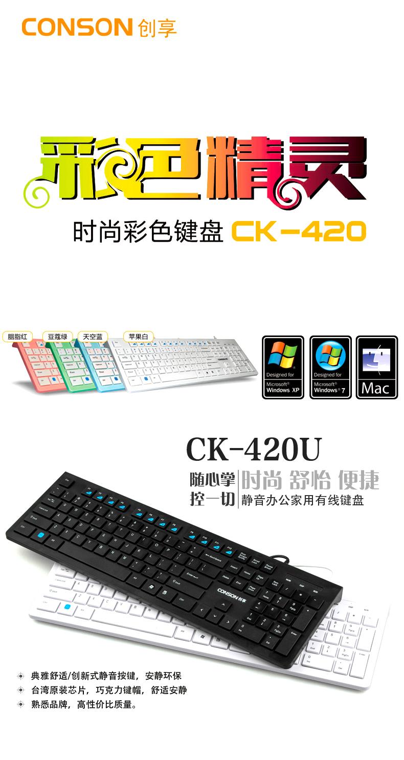 CK420有线键盘普及版巧克力纤薄笔记本台式电脑办公键盘