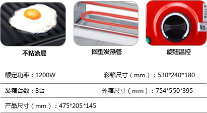康佳快乐时光·烧烤炉KGDK-829