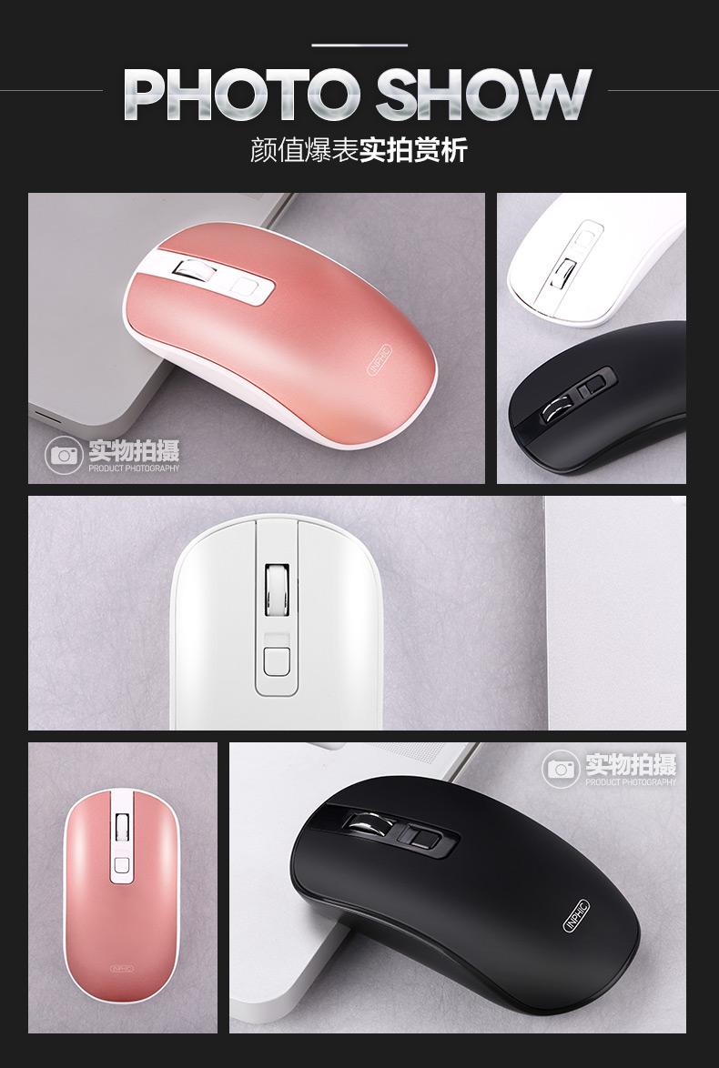 笔记本台式电脑无线鼠标