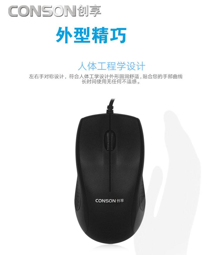 CM703有线光学办公鼠标台式笔记本USB口电脑游戏鼠标