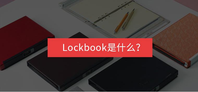 锁住小私密 Lockbook指纹锁笔记本