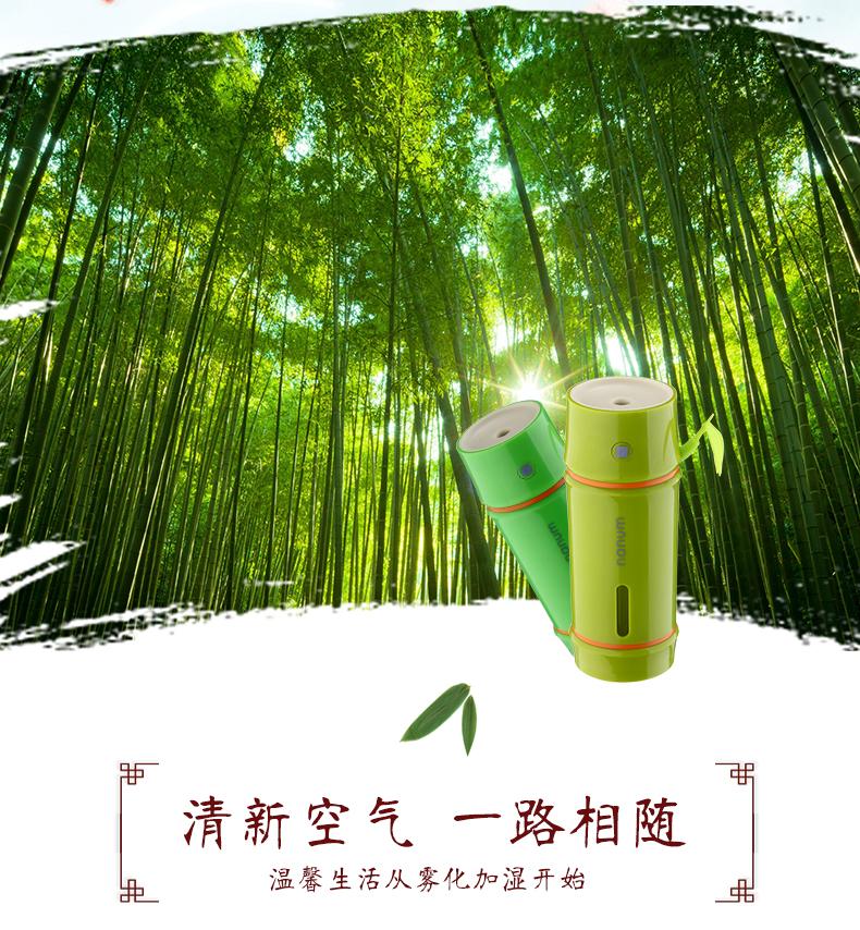 新款竹子加湿器