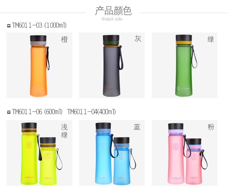 富光茶马仕运动太空水壶 男女户外时尚便携防漏塑料磨砂茶水杯子(400ML)