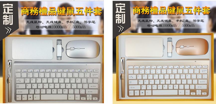 无线键盘、无线鼠标、移动电源套装