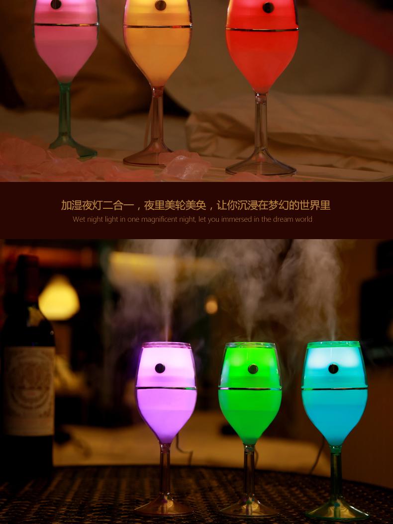 红酒杯加湿器