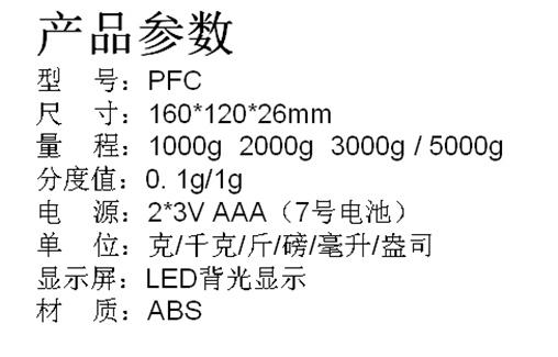 LED液晶显示台式电子称