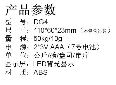 LED背光显示手提式电子称