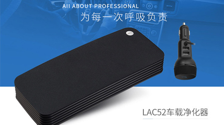 LIFAair LAC52全智能车载空气净化器KJ52G-L06 去除甲醛PM2.5