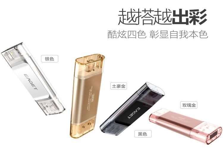忆捷I60苹果手机u盘32g电脑两用USB3.0优盘