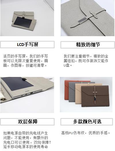 A8 手写屏移动电源笔记本(配备LCD手写屏)