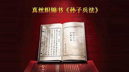 真丝织锦精装书《孙子兵法》(甲种本)