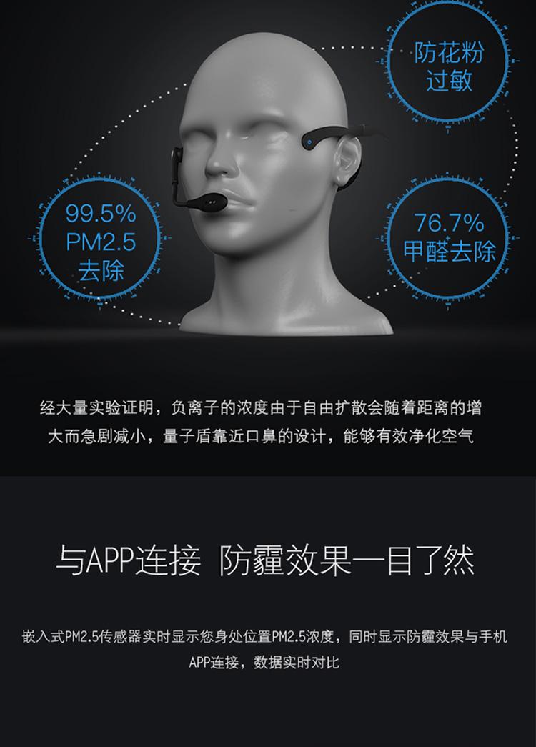 量子盾智能口罩防雾霾二手烟除甲醛随身负离子空气净化器 PM2.5