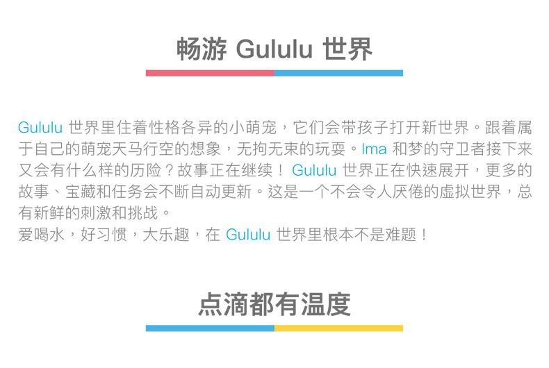 Gululu智能水杯便携式防漏防摔男女儿童饮水杯鸭嘴杯