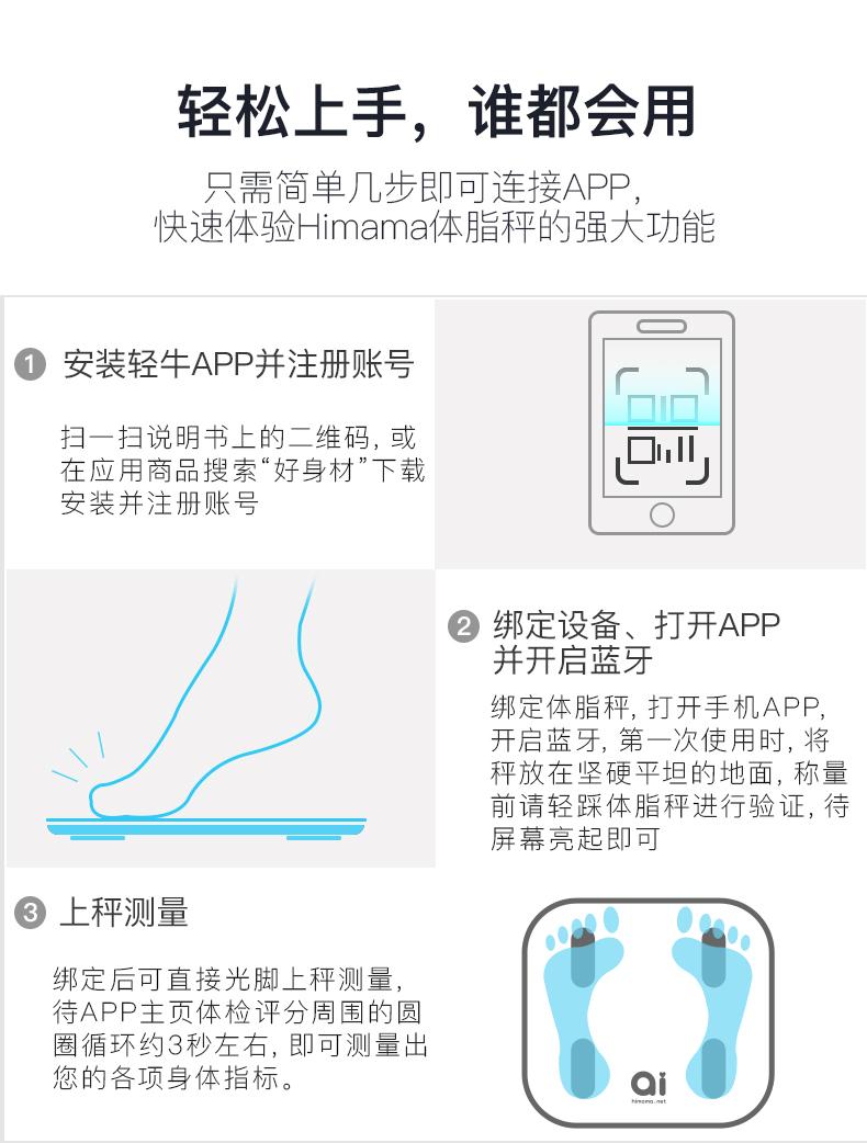 himama智能体脂秤体脂称电子体重秤成人精准测脂肪人体家用测量仪