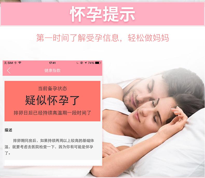 himama智能备孕仪基础体温计测排卵测试仪女性排卵检测助孕温度计