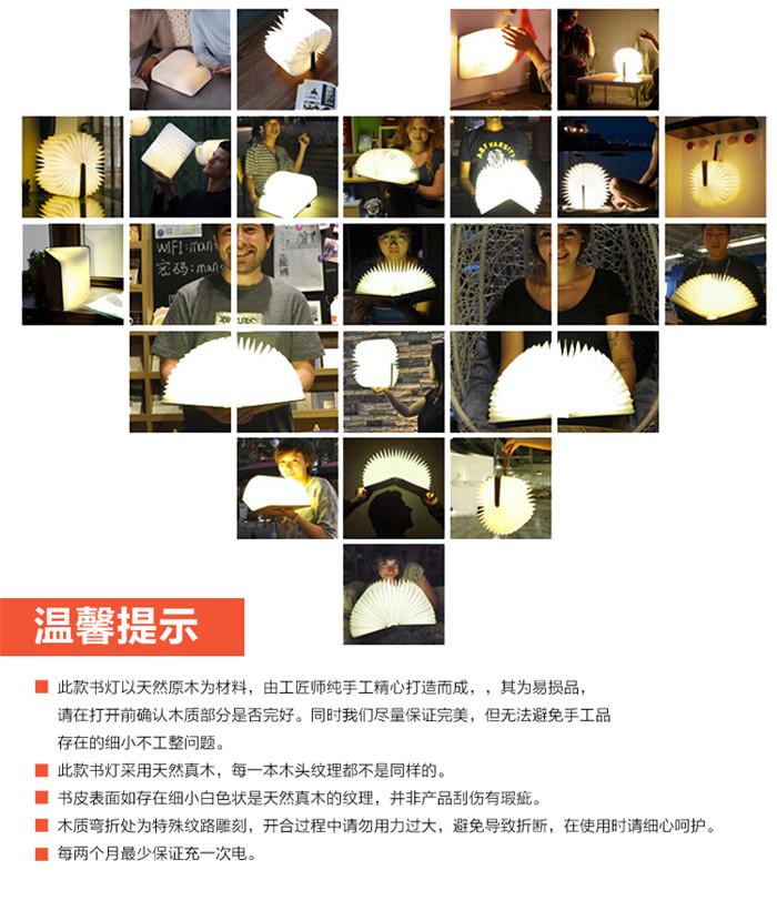 白枫木书灯(迷你本)
