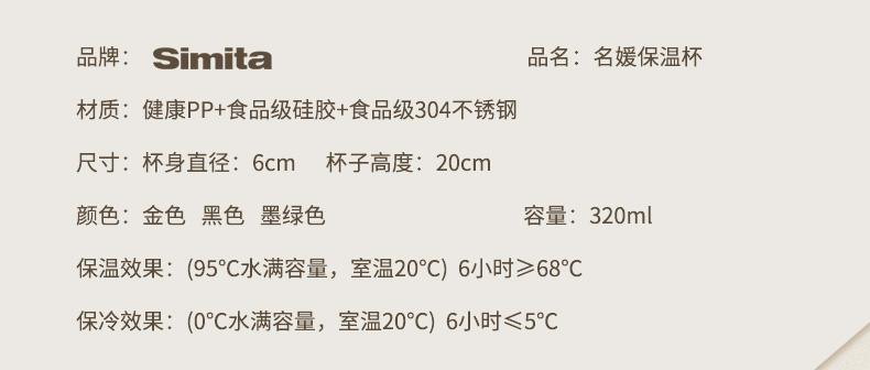 名媛保温杯320ML
