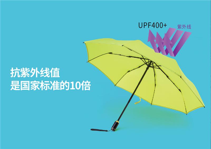 XT-1801光子嫩肤防晒伞