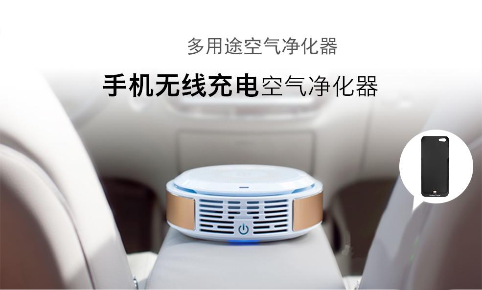 高端车载无线充空气净化器