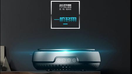 智能型多功能空气净化器(音响,无线充电器)